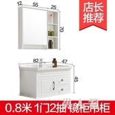 簡約現代浴室櫃組合衛生間PVC洗臉盆洗手池衛浴掛墻式吊櫃洗漱臺 PA15297『男人範』