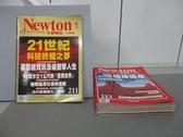 【書寶二手書T9/雜誌期刊_RGZ】牛頓_211~218期間_共7本合售_21世紀科技終極之夢等