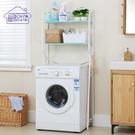 置物架 溢彩年華波輪洗衣機置物架 滾筒馬桶上的雜物架衛生洗手間置物架