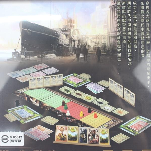 hab & Gut 期貨時代 桌遊 Z806 桌上遊戲/一盒入{定990}-繁體中文版 德國桌上遊戲Board Game