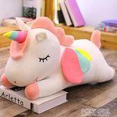 粉色獨角獸公仔女孩小馬毛絨玩具床上抱枕可愛少女公主大玩偶娃娃 ATF polygirl