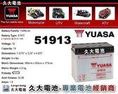 ✚久大電池❚YUASA 湯淺機車電瓶51913 BMW 重機電池R1100RS RT R1