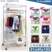 91x46x180四層防塵衣櫥+工業輪 組裝衣櫥 衣櫃 簡約現代 經濟型 宿舍 掛衣架 防塵衣櫥 鐵架衣櫥