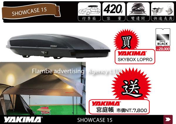 ∥MyRack∥YAKIMA SHOWCASE 15 黑 車頂箱∥SKYBOX PRO 16 Touring M 200