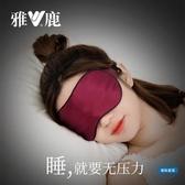 冰絲眼罩真絲眼罩冰袋蒸汽透氣遮光女可愛男冷熱敷睡眠學生韓國