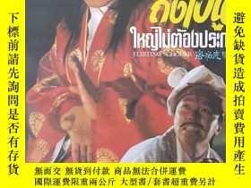 二手書博民逛書店唐伯虎點秋香罕見電影海報 1993年泰國版 周星馳 鞏俐 55*