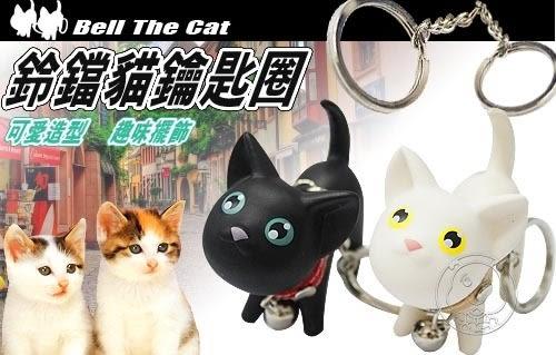 【培菓平價寵物網】時尚鈴鐺貓狗鑰匙圈