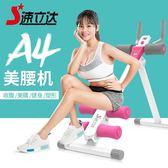 一件免運八九折促銷-健腹器懶人收腹機腹部運動健身器材家用鍛煉腹肌訓練瘦腰器美腰機