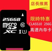 高速記憶卡256GB華為mate10手機內存SD卡TF儲存vivo三星S8 oppo通用plus【全館免運限時八折】