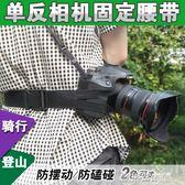 相機帶 單反相機固定腰帶 登山騎行相機腰帶 戶外攝影攝腰包微單固定帶 歐萊爾藝術館
