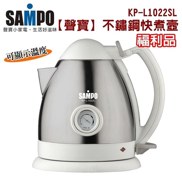 (福利品)【聲寶】1.2L不鏽鋼快煮壺 KP-L1022SL 保固免運
