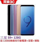 三星 S9+ 手機 128G 【送 無線充電行動電源+空壓殼+玻璃保護貼】24期0利率 G965,送無線充電板