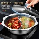 鴛鴦鍋電磁爐專用火鍋盆加厚不銹鋼火鍋鍋具家用大容量湯涮鍋商用