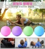 瑜伽按摩球肌肉放鬆球足底腳底腰部健身球實心球 優家小鋪
