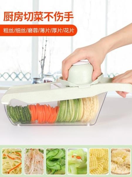 家用馬鈴薯絲切絲器廚房用品多功能切菜擦刨絲水果切片切菜神器 露露日記