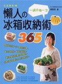 (二手書)懶人的冰箱收納術365