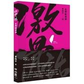 激骨話(台灣歇後語)(附讀法QR Code)