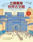 立體圖解世界古文明 | OS小舖