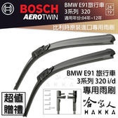 BOSCH BMW E91 3系列 320 04年~12年 歐規專用雨刷 免運 贈潑水劑 24 19 兩入 哈家人