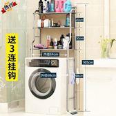 洗衣機置物架 落地不銹鋼衛生間置物壁掛洗衣機馬桶架子浴室廁所洗手間收納神器