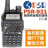 (2入) PSR-931 最新10W機 無線電對講機 雙頻 雙顯 雙PTT 雙指示燈 PSR931