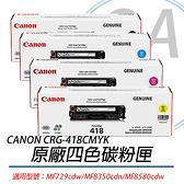 【高士資訊】Canon 佳能 CRG-418 CMYK 原廠 四色 碳粉匣 1黑3彩 CRG418 黑色雙包裝