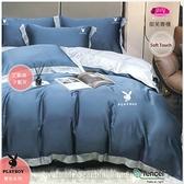 PLAY BOY-艾歐斯【系藍灰】雙色搭配/100%天絲棉/300織/四件套『兩用被套+床包』5*6.2尺