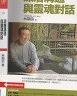 二手書R2YBb 2014年6月初版7刷《CARE 20 深層溝通與靈魂對話》林