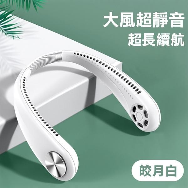 現貨速出 USB充電式無葉掛脖風扇 掛頸風扇風扇懶人風扇 掛頸迷妳小型便攜USB風扇