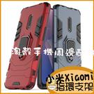 指環支架小米9 9TPro 紅米Note7 Pro手機殼紅米Note8 Pro 紅米Note 8T 小米A3 保護套 影片支架 防摔殼