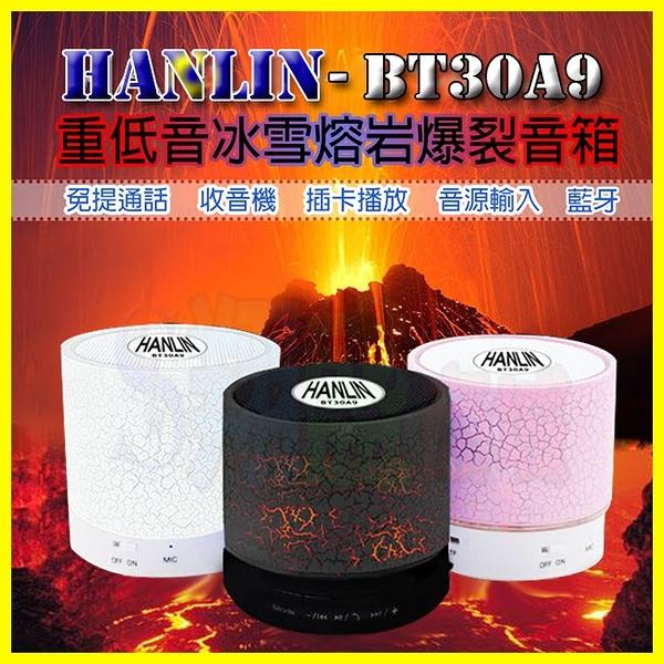 HANLIN BT30A9 新版LED重低音藍芽喇叭 FM收音機 藍牙可通話音箱/音響 支援記憶卡/USB隨身碟【翔盛】