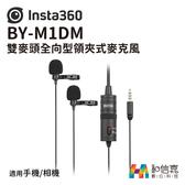 【和信嘉】BOYA 博雅 BY-M1DM 雙麥頭全向型領夾麥克風 手機麥克風 相機麥克風 台灣公司貨