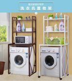 洗衣機置物架落地滾筒翻蓋洗衣機架陽台衛生間馬桶置物架