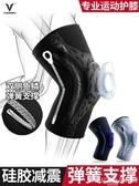護膝服專業運動足球護膝籃球裝備男女半月板關節健身跑步護漆膝蓋保護套 夏季上新