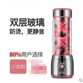 【輕奢粉雙層玻璃-USB插電】朋森榨汁機家用迷你學生電動榨汁杯便攜全自動