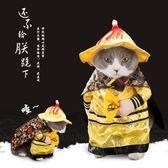 抖音同款搞笑寵物直立變身裝貓咪衣服狗狗搞怪貓英短可愛夏裝薄款