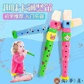 兒童笛子吹奏樂器口哨小喇叭豎笛玩具六孔長笛【淘夢屋】