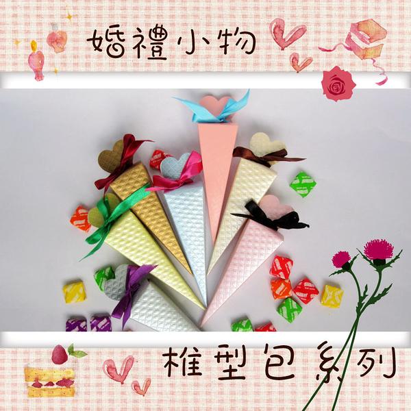 婚禮小物 椎型包系列 最後一組 (粉紅/50入) 自行DIY組合【合迷雅好物超級商城】