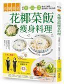 (二手書)低醣餐桌 花椰菜飯瘦身料理:瘦身+減脂的美味食材,63道套餐x便當菜x快..