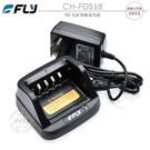 《飛翔無線3C》FLY CH-FD518 FD-518 原廠座充組│公司貨│快速充電 BA-FD518電池專用