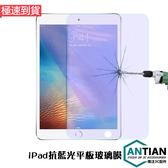 抗藍光 ipad Mini 5 7.9 pro air 2 3 4 10.510.2 9.7 2018 平板保護膜 滿版 螢幕保護貼 鋼化膜