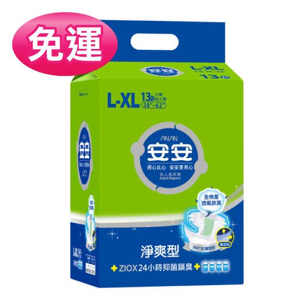 安安 成褲淨爽型L-XL 13片*6包/箱 #箱購優惠【躍獅】