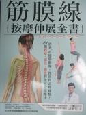 【書寶二手書T9/養生_ONB】筋膜線按摩伸展全書_凃俐雯