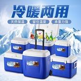 保溫箱冷藏箱家用車載戶外冰箱外賣便攜式保冷箱釣魚大小號保鮮箱 NMS 幸福第一站