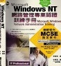 二手書R2YBb 1999年11月一版1刷《Windows NT網路管理專業認證
