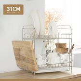 小家庭 收納架 廚房收納 瀝水架【D0069】不鏽鋼31cm二層萬用碗盤架 MIT台灣製 完美主義