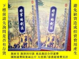 二手書博民逛書店罕見經典武俠:將軍的劍法(全二冊)僅印6000套Y270965