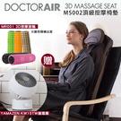 【超值組合】DOCTOR AIR 3D頂級按摩椅墊S MS-002 +MR001 按摩滾輪+ KW15TW循環扇 公司貨