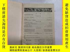 二手書博民逛書店歷史教學罕見1985 1-12 精裝合訂本Y16354