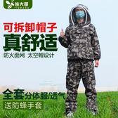 防蜂服蜜蜂防護服全身透氣養蜂專用工具防蜂帽加厚太空連體服分體防蜂衣 免運